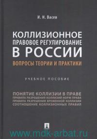 Коллизионное правовое регулирование в России : вопросы теории и практики : учебное пособие