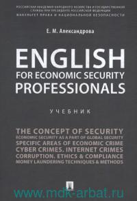 English for Economic Security Professionals : учебник