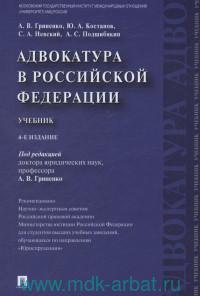 Адвокатура в Российской Федерации : учебник