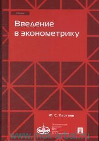 Введение в эконометрику : учебник