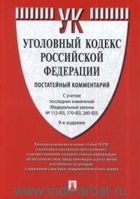 Уголовный кодекс Российской Федерации : постатейный комментарий