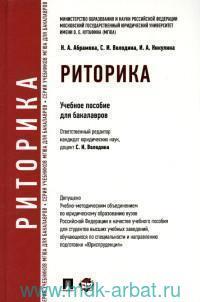 Риторика : учебное пособие для бакалавров