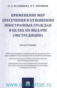 Применение мер пресечения в отношении иностранных граждан в целях их выдачи (экстрадиции) : монография