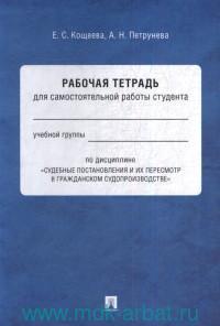 Рабочая тетрадь для самостоятельной работы студента по дисциплине «Судебные постановления и их пересмотр в гражданском судопроизводстве»