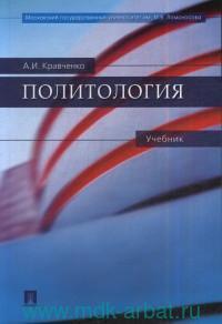 Политология : учебник