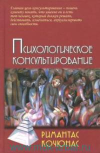 Психологическое консультирование : учебное пособие для вузов
