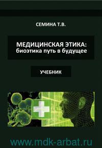 Медицинская этика : биоэтика - путь в будущее : учебник
