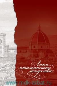 Лики итальянского искусства : коллективная монография