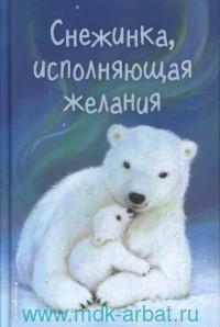 Снежинка, исполняющая желания : сборник рассказов