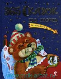 365 сказок на ночь : для детей от 3 до 7 лет : авторские и народные сказки в обработке О. Перовой