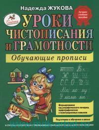Уроки чистописания и грамотности : обучающие прописи