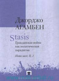 Stasis. Гражданская война как политическая парадигма. Homo sacer, II, 2.