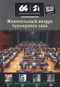 64 Шахматное обозрение №10(1236), 2020 : ежемесячный журнал для любителей игры и профессионалов