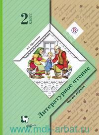 Литературное чтение : 2-й класс : учебное пособие. В 2 ч. Ч.1 (Начальная школа XXI века)