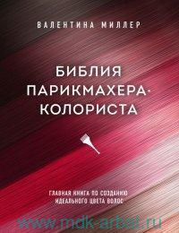 Библия парикмахера-колориста : главная книга по созданию идеального цвета волос