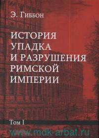 История упадка и разрушения Римской империи : в 7 т.