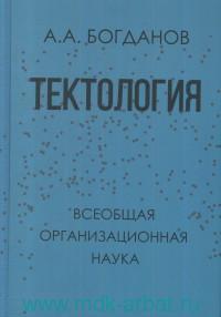 Тектология : всеобщая организационная наука