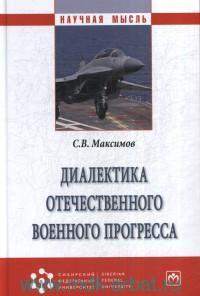 Диалектика отечественного военного прогресса : монография