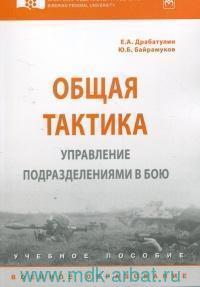 Общая тактика управление подразделениями в бою : учебное пособие