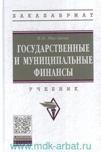 Государственные и муниципальные финансы : учебник для студентов ВУЗов : соответствует ФГОС 3-го поколения