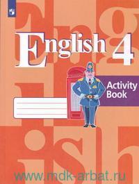 Английский язык : рабочая тетрадь : 4-й класс : учебное пособие для общеобразовательных организаций = English 4 : Activity Book (ФГОС)