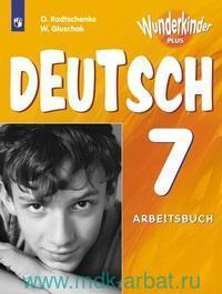 Немецкий язык : 7-й класс : рабочая тетрадь : учебное пособие для общеобразовательных организаций и школ с углубленным изучением немецкого языка = Deutsch 7. Arbeitsbuch (ФГОС)