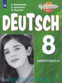 Немецкий язык : 8-й класс : рабочая тетрадь : учебное пособие для общеобразовательных организаций и школ с углублённым изучением немецкого языка= Deutsch 8 : Arbeitsbuch