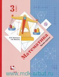 Математика : 3-й класс : учебник. В 2 ч. Ч.1 (Начальная школа ХХI века)