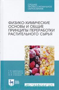 Физико-химические основы и общие принципы переработки растительного сырья : учебное пособие для СПО