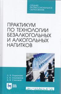 Практикум по технологии безалкогольных и алкогольных напитков : учебное пособие для СПО