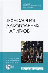 Технология алкогольных напитков : учебное пособие для СПО