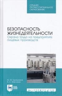 Безопасность жизнедеятельности. Охрана труда на предприятиях пищевых производств : учебник для СПО