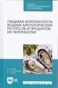 Пищевая безопасность водных биологических ресурсов и продуктов их переработки : учебное пособие для СПО