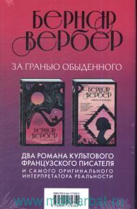 За гранью обыденного : комплект из 2 кн. : С того света ; Зеркало Кассандры