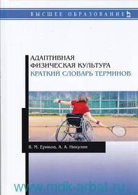 Адаптивная физическая культура : краткий словарь терминов : учебное пособие для вузов