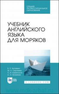 Учебник английского языка для моряков : учебник для СПО