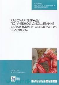Рабочая тетрадь по учебной дисциплине «Анатомия и физиология человека» : учебное пособие для СПО