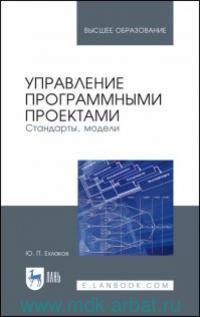 Управление программными проектами. Стандарты, модели : учебное пособие для вузов