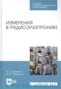 Измерения в радиоэлектронике : учебное пособие для СПО