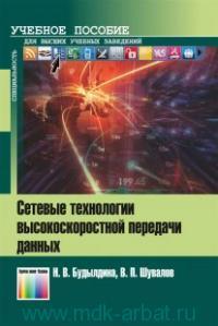 Сетевые технологии высокоскоростной передачи данных : учебное пособие