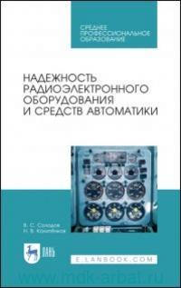 Надежность радиоэлектронного оборудования и средст автоматики : учебное пособие для СПО