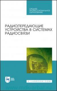 Радиопередающие устройства в системах радиосвязи: учебное пособие для СПО