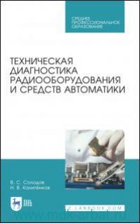 Техническая диагностика радиооборудования и средств автоматики : учебное пособие для СПО