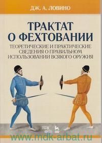 Трактат о фехтовании : Теоретические и практические сведения о правильном использовании всякого оружия