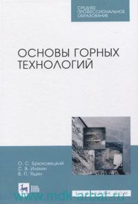Основы горных технологий : учебное пособие для СПО
