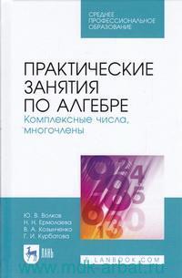 Практические занятия по алгебре : комплексные числа, многочлены : учебное пособие для СПО