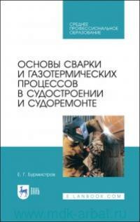 Основы сварки и газотермических процессов в судостроении и судоремонте : учебное пособие для СПО