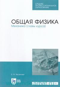 Общая физика. Механика (главы курса) : учебное пособие для СПО