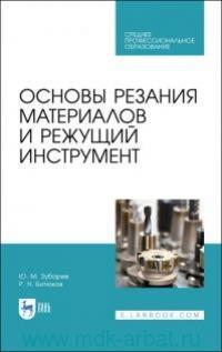 Основы резания материалов и режущий инструмент : учебное пособие для СПО