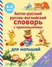 Англо-русский словарь с произношением для малышей